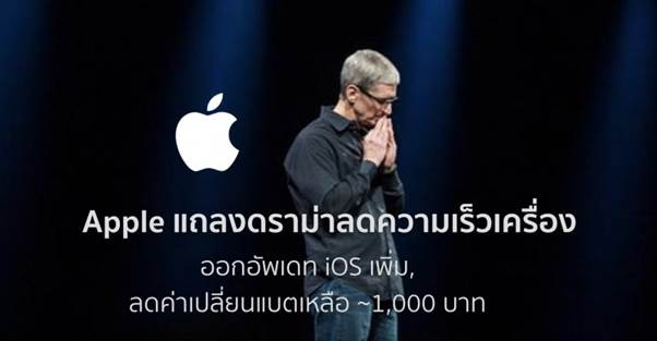 Apple แอบลดความเร็ว iPhone ลงครึ่งหนึ่ง