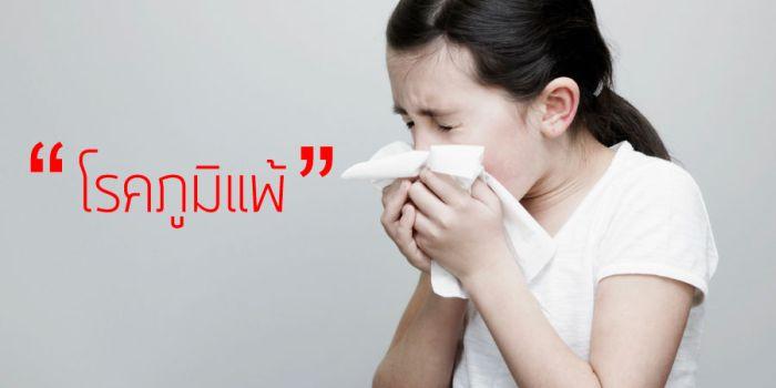 5 วิธีหนีโรคภูมิแพ้
