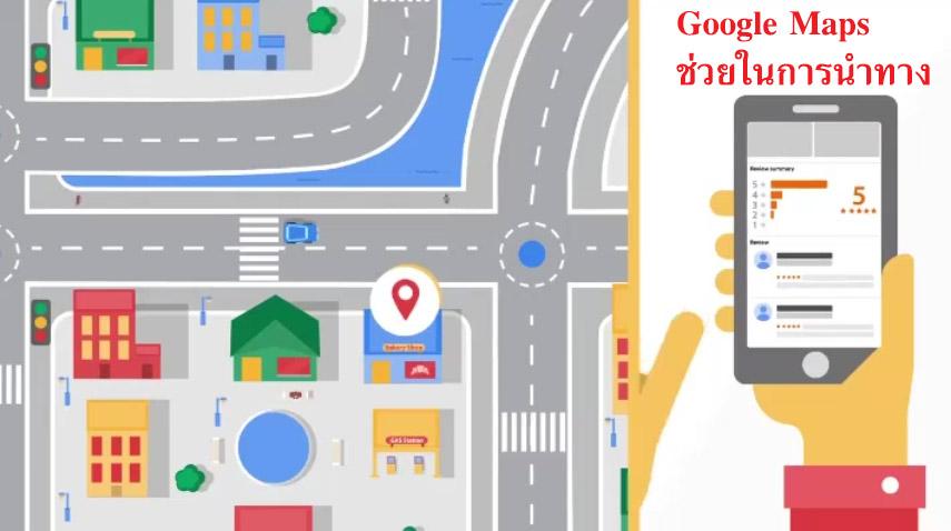 ใช้ Google Maps ช่วยในการนำทาง