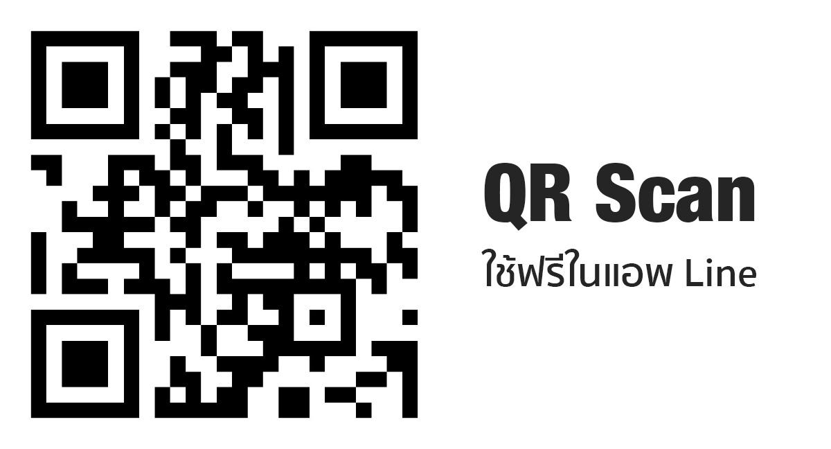 QR Scan ใช้ฟรีในแอพ Line