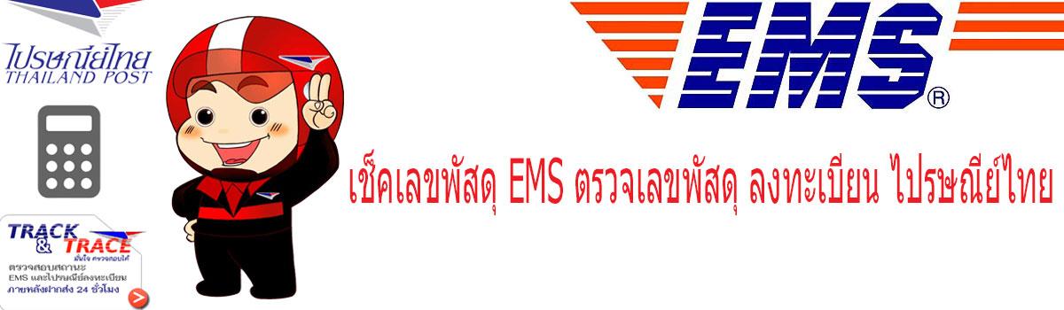 การดูสถานะการส่งแบบ EMS และตราประทับ