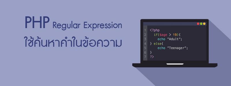 PHP Regular Expression ใช้ค้นหาคำในข้อความ