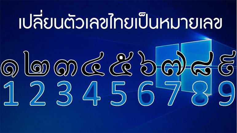 วิธีเปลี่ยนตัวเลขไทยเป็นหมายเลข บน Windows