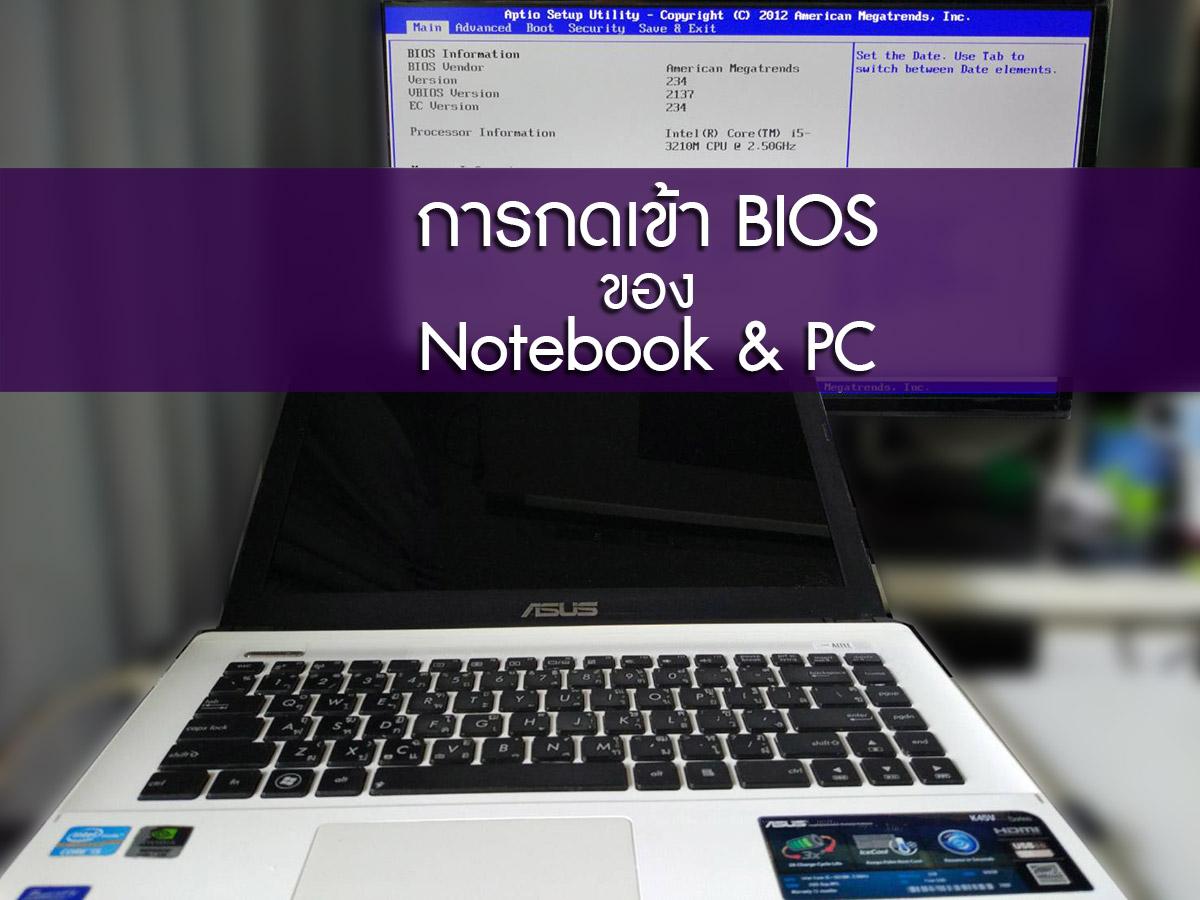 วิธีกดเข้า BIOS Notebook และ PC ทุกยี่ห้อ