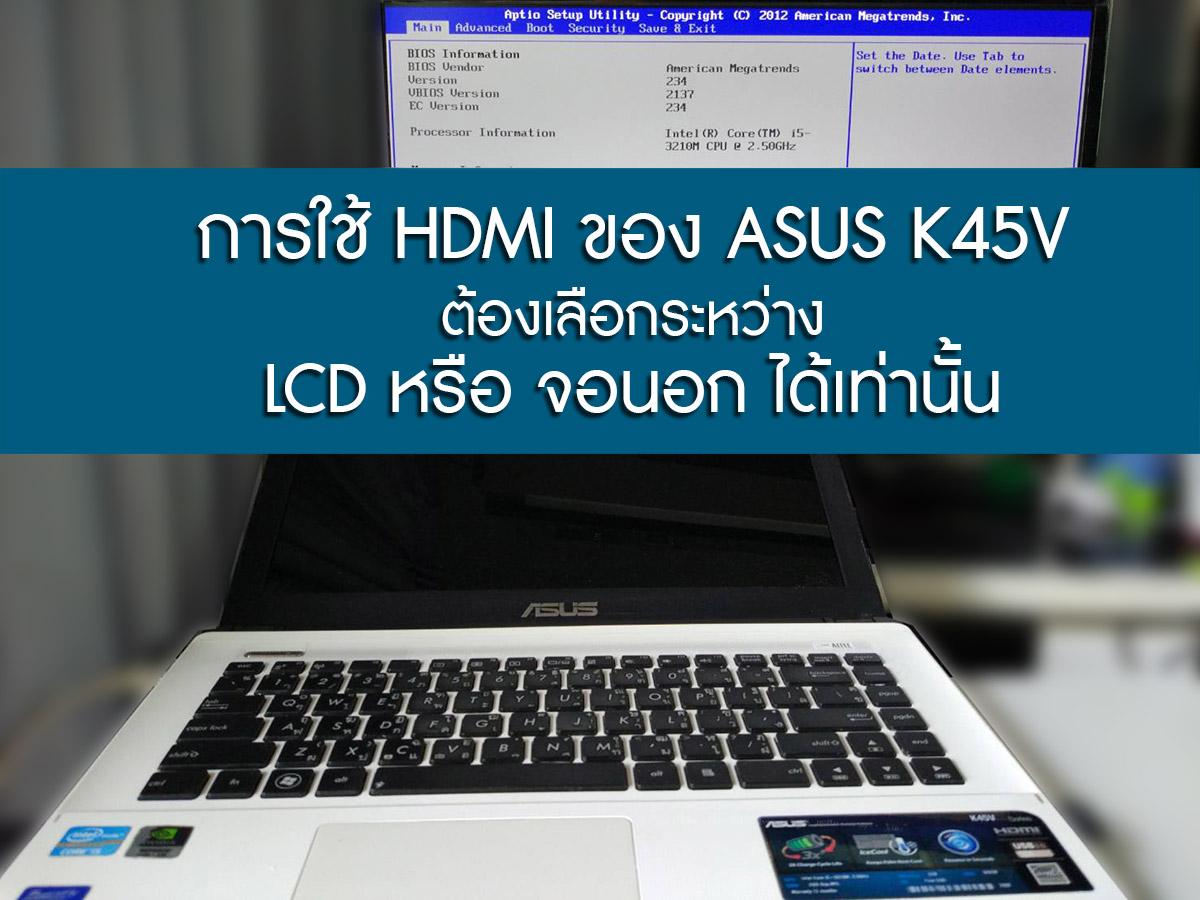 การใช้ HDMI ของ ASUS K45V