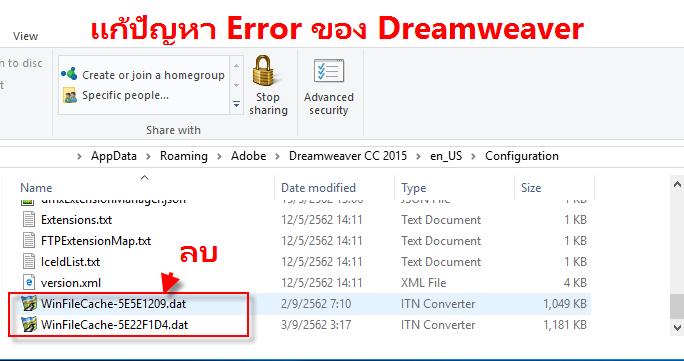 วิธีแก้ปัญหา Error ต่าง ๆ ของ Dreamweaver