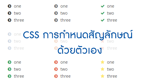 CSS การกำหนดสัญลักษณ์ด้วยตัวเอง Tag UL และ OL