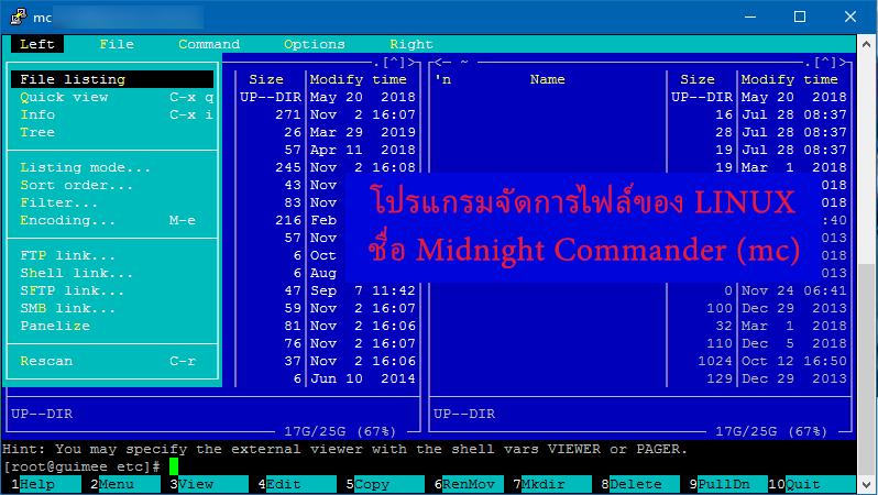 โปรแกรมจัดการไฟล์บน Linux: Midnight Commander (mc)