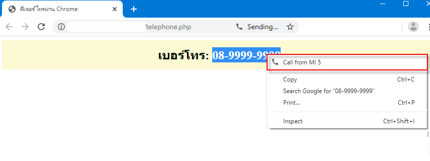 ปิดเมนูโทร เมื่อเลือกเบอร์โทรบน Chrome PC
