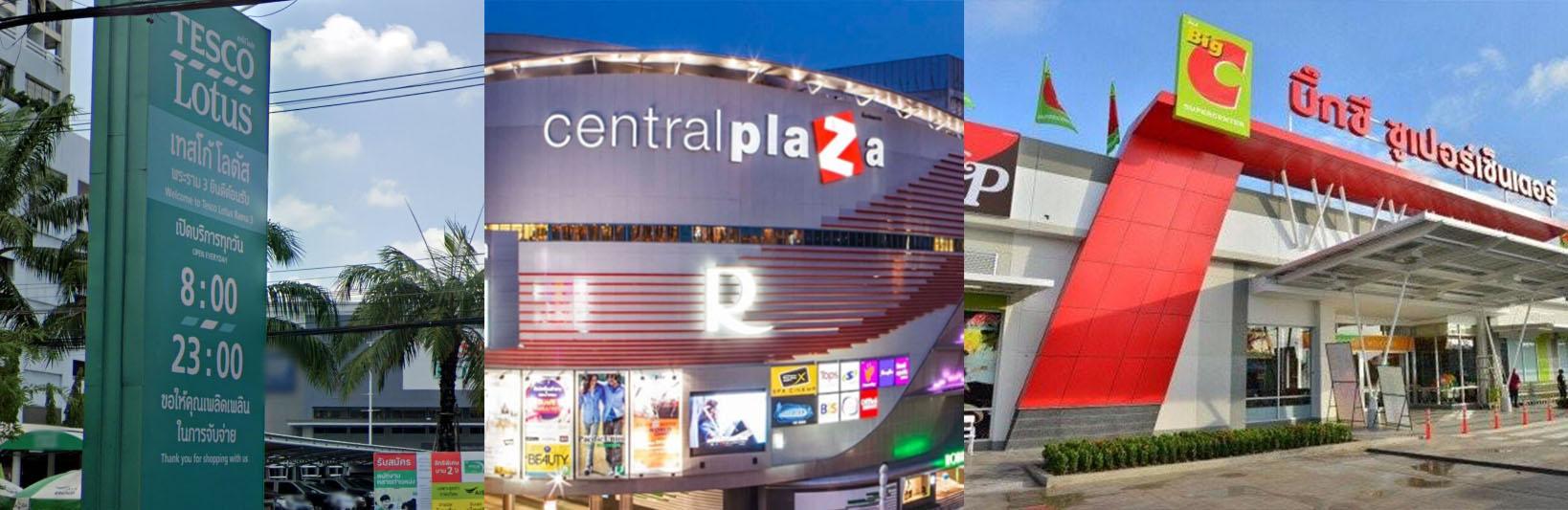 ห้างเปิดกี่โมง โลตัส Lotus, เซ็นทรัล Central, บิ๊กซี Big