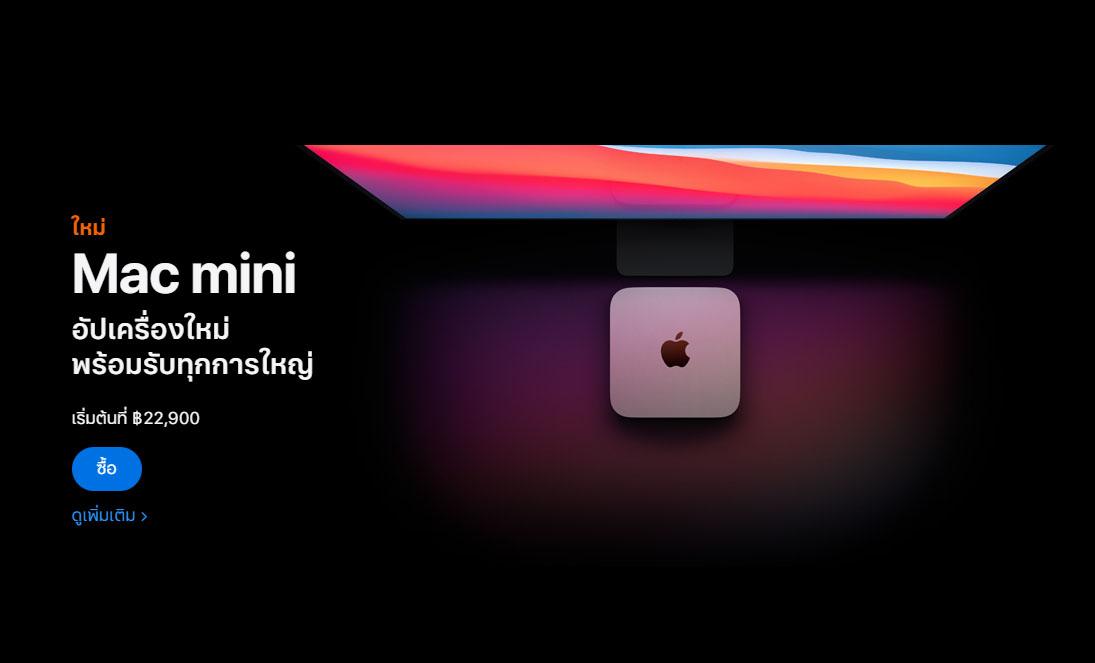 การสั่งซื้อ Mac Mini M1 ผ่านหน้าเว็บ Apple