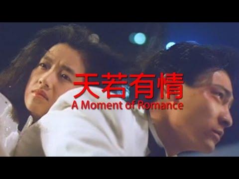 ผู้หญิงข้าใครอย่าแตะ (天若有情) - หยวนฟ่งหยิน